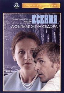 Ксения, любимая жена Федора