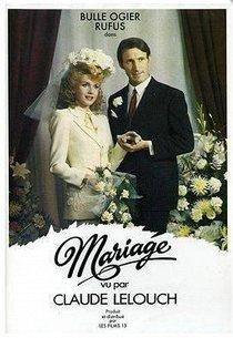 Супружество