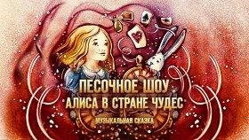 Песочное шоу «Алиса в стране чудес»