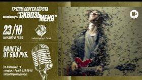 Группа Сергея Берста