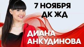 Диана Анкундинова