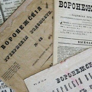 История воронежской литературной печати