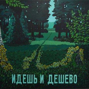 Дамир Муратов. Навсегда
