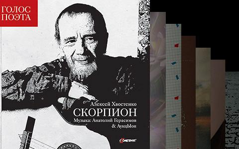 Алексей Хвостенко и «Аукцыон», Smashing Pumpkins, Mr. Mitch, СВ Хутор и другие