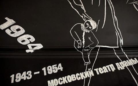 Театр Маяковского празднует 90-летие