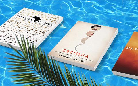 Летнее чтение-2015: лучший роман, лучшая фантастика и другие тома для каникул