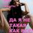 Елена Селищева