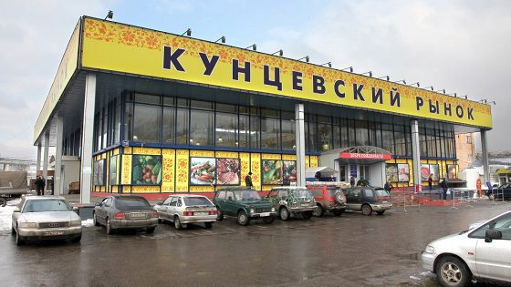 Оптовые рынки москвы отзывы