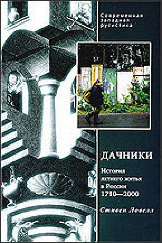 Дачники. История летнего житья в России. 1710–2000