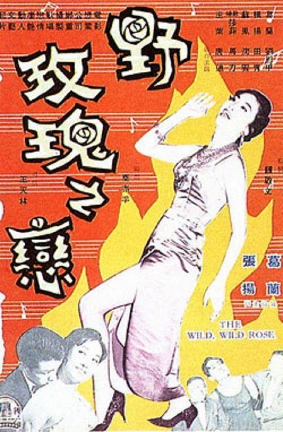 Дикая, дикая роза (Ye mei gui zhi lian)