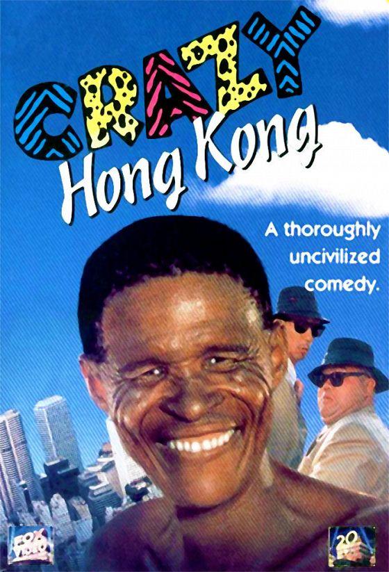 Сумасшедший Гонконг (Heung Gong wun fung kwong)