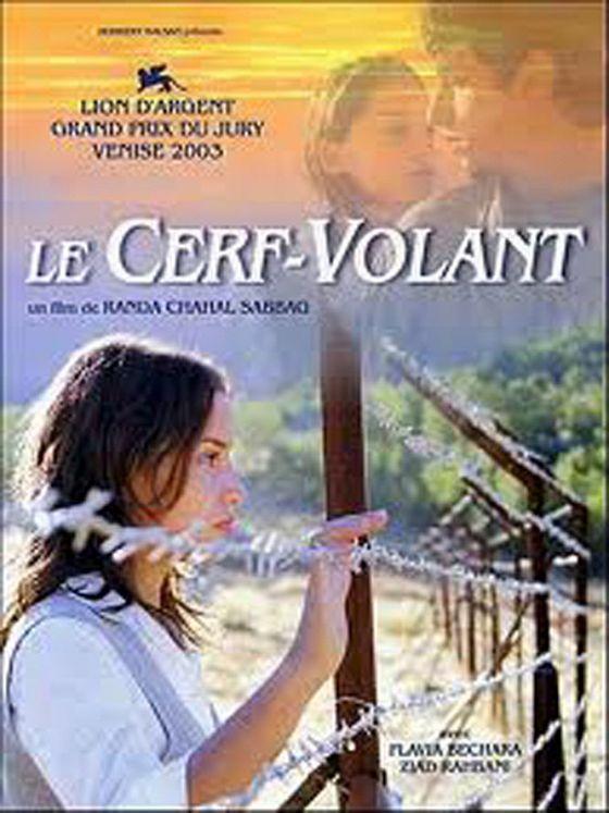 Воздушный змей (Le Cerf-volant)