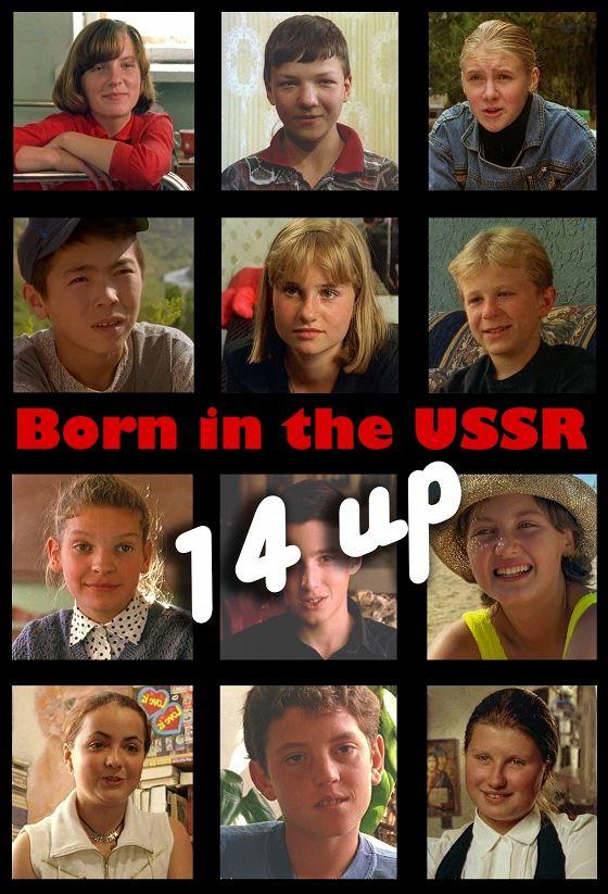 Рожденные в СССР. Четырнадцатилетние (Born in the USSR. 14 Up)