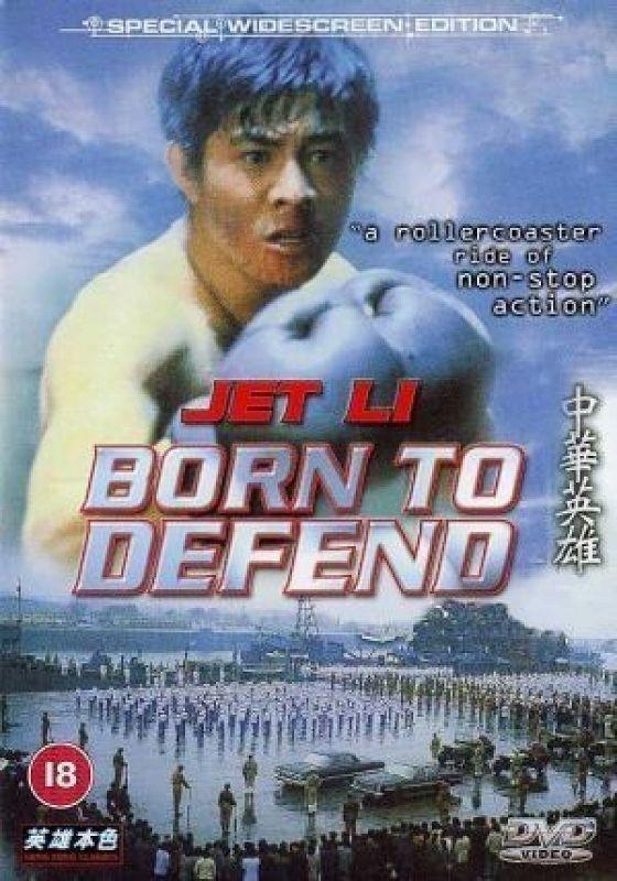 Защитник (Zhong hua ying xiong)