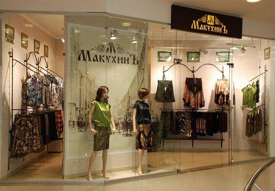 Макухин