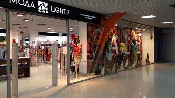 Мода-центр