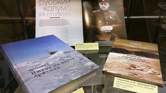 Российские моряки — первооткрыватели Арктики