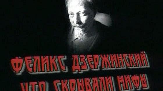 Феликс Дзержинский. Что скрывали мифы