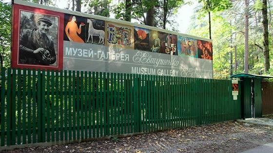 Музей-галерея Евтушенко