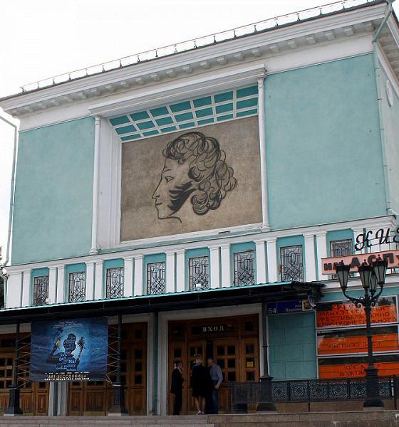 Кинотеатр им. Пушкина