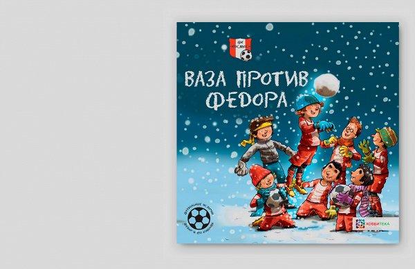книг про футбол для начинающих болельщиков
