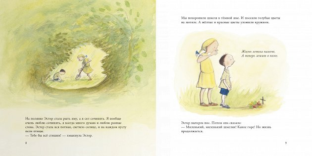 Сложная тема: 7 книг про смерть для детей