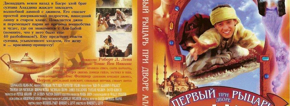 Кино: «Первый герой при дворе Аладдина»