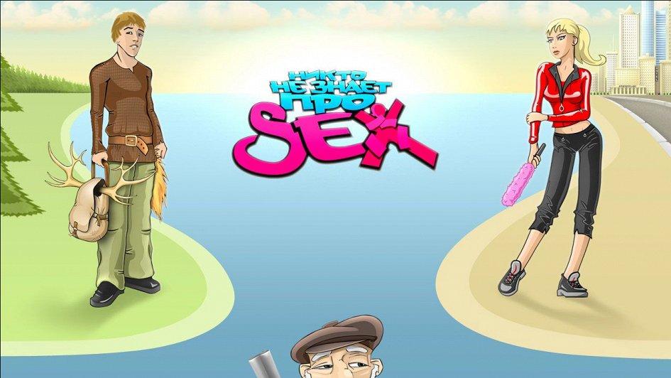 Смотреть ни кто не знает про секс 2