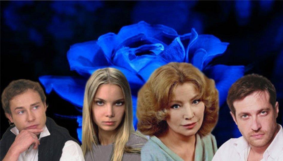 Театр: Синяя роза, или Стеклянный зверинец