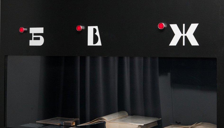 Выставки: А упало, Б пропало. Словник советской цензуры