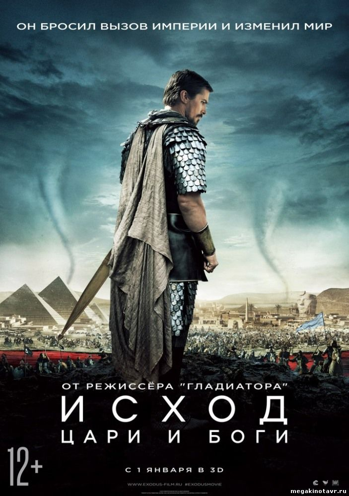 Watch Exodus: Gods And Kings quanlity HD with