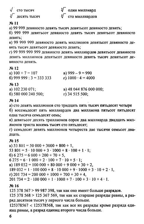 Гдз по математике 7 класс мордкович 2008