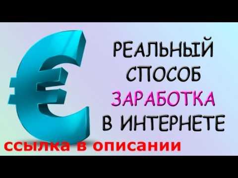 Фильм о том как заработать в интернете