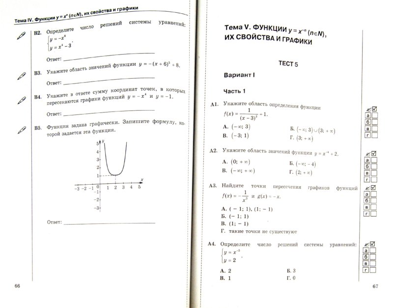 Тесты по математике за 8 класс и ответы