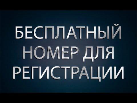 Виртуальный телефонный номер для регистрации вконтакте