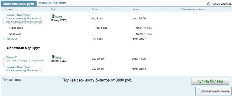 билеты на поезд алматы москва цена