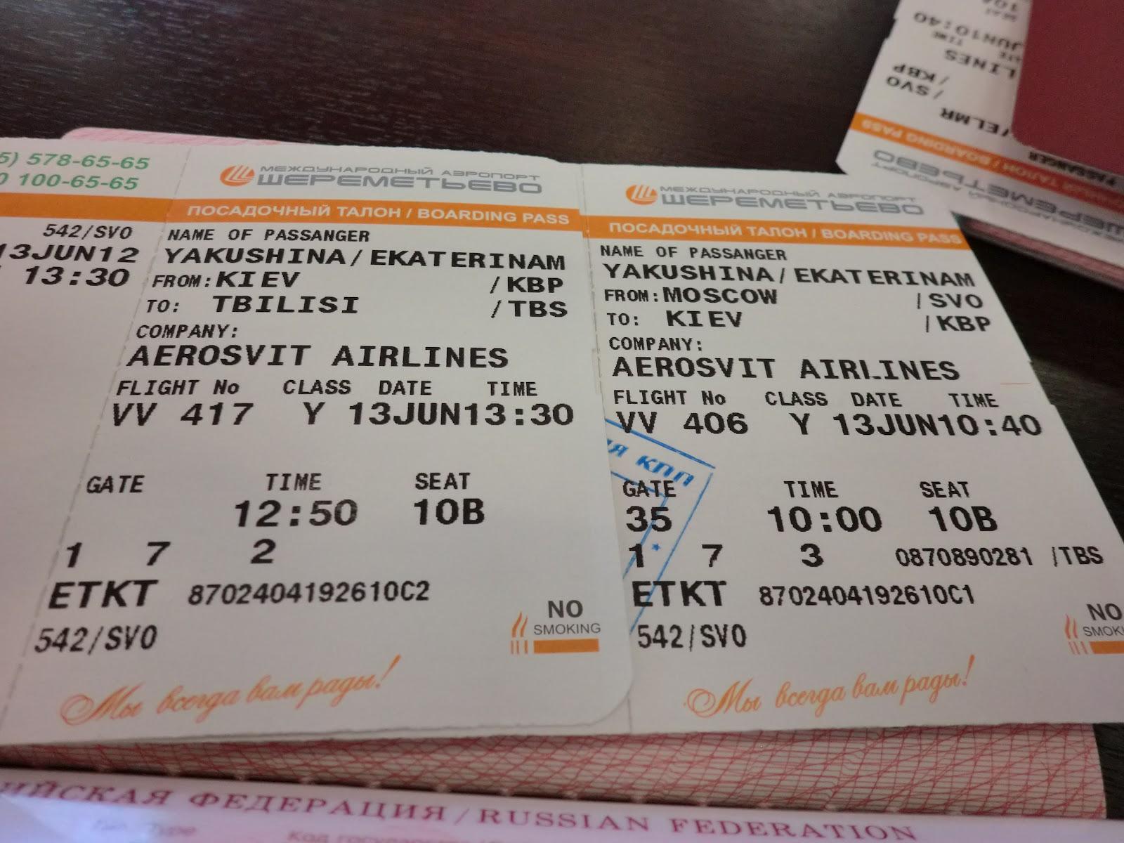 билет на самолет и поезд