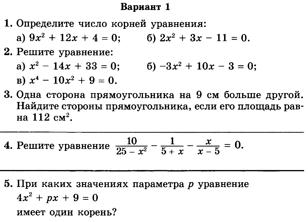 Решение задач по математике для 7 х классов