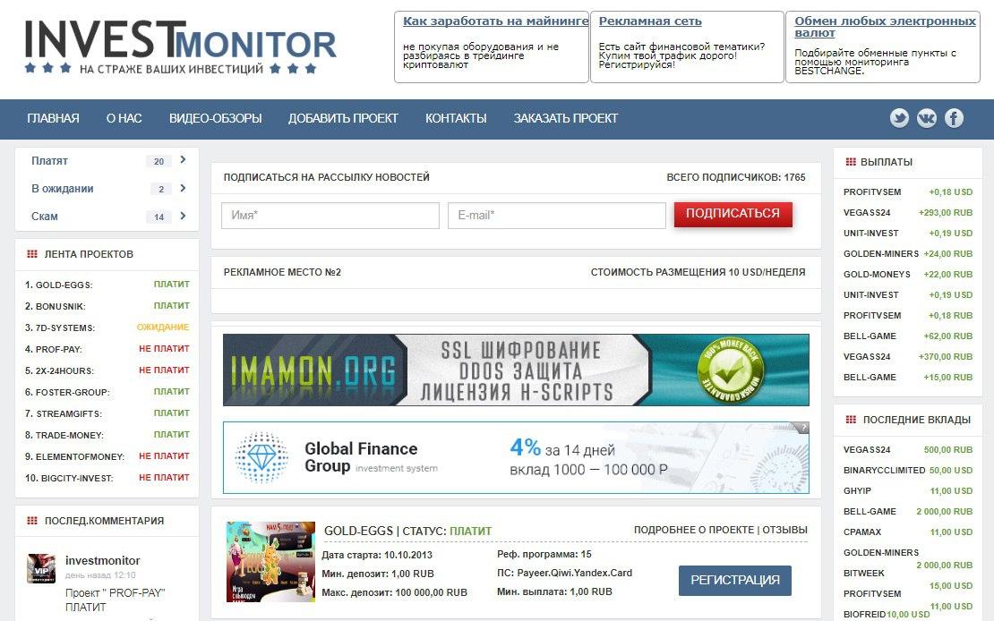 Hyip monitor ru