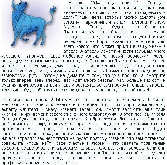 Гороскоп женщи  телец апрель