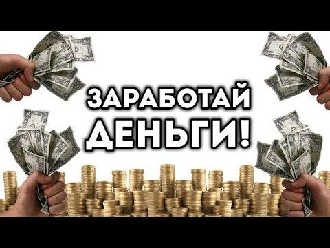 Что можно такое сделать чтобы быстро заработать денег