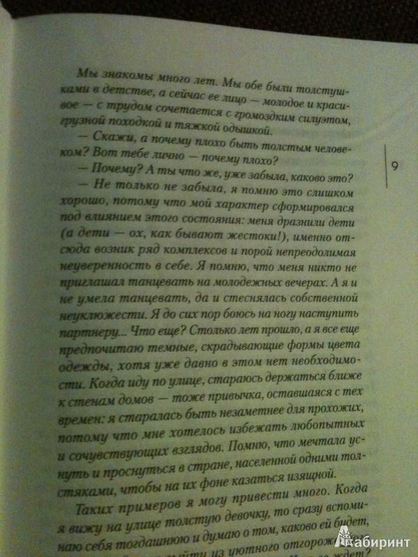 Книгу О Похудении - directionsquad