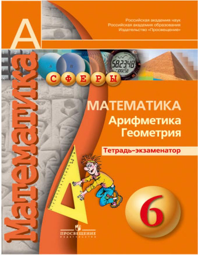 Гдз по математике 6 класс издательство просвещение 2014 год