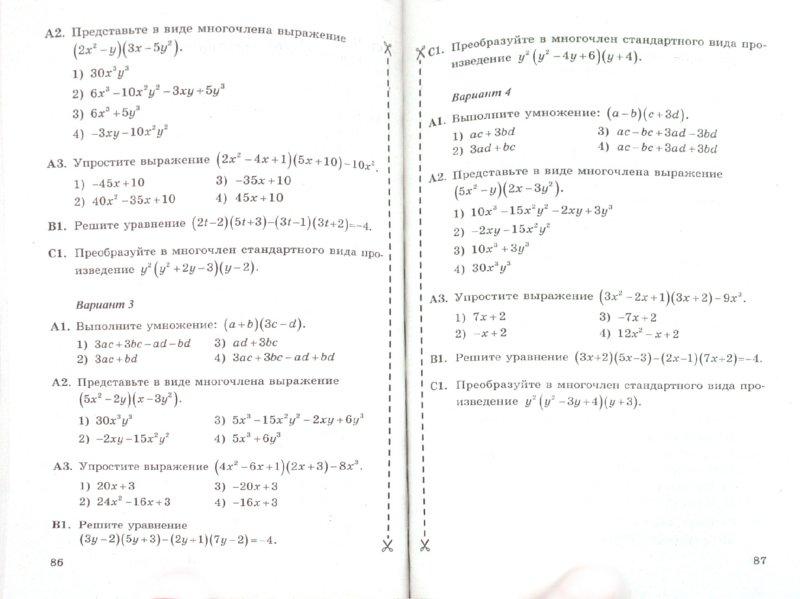 Ответы на контрольную работу по математике 7 класс
