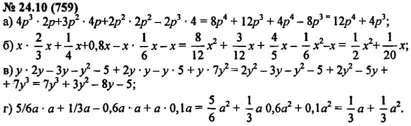 Гдз по математике 7 класс номер 10