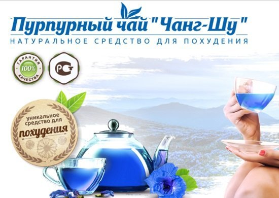 Чай чанг шу цена в аптеке тюмень харьков