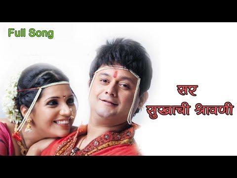 Mangalashtak Once More 2013 online Marathi Movie