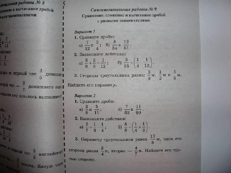 Контрольные работы по математике 6 класс смирнова ответы