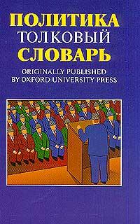 Политика - толковый словарь ожегова словари 299 ру