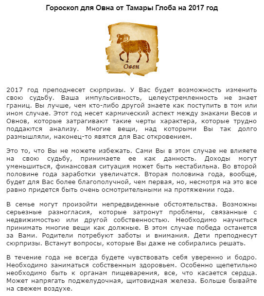 Гороскоп овен   август женщи